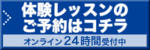 bnr_yoyaku_blue.pngのサムネイル画像