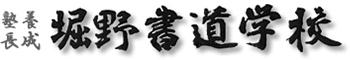 東京・横浜の書道教室、先生・師範の養成なら堀野書道学校へ。