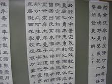 師範科隷書全紙.JPG