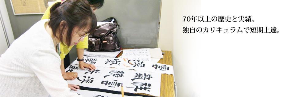 本格的・書道教室は東京の堀野書道学校|先生・師範・大人トップ画像