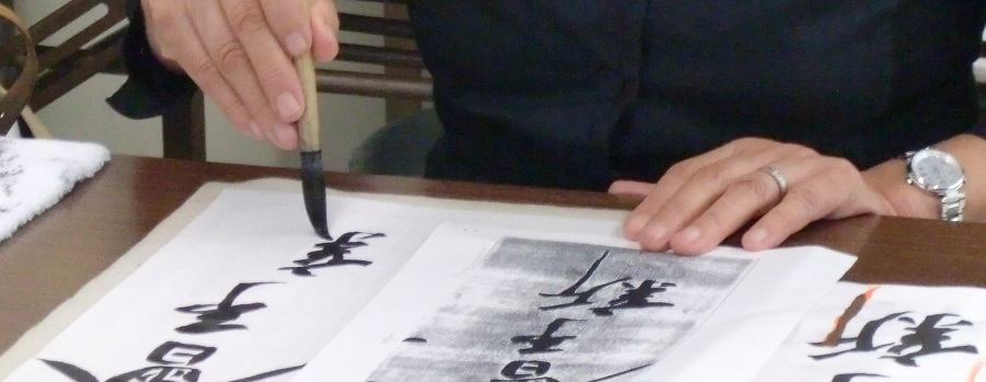 東京・横浜の書道教室・書道の先生|堀野書道学校トップ画像3
