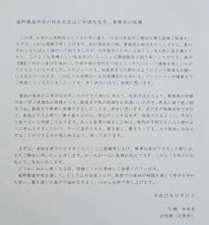 辻 悦僊様 【東京校・本科修了】
